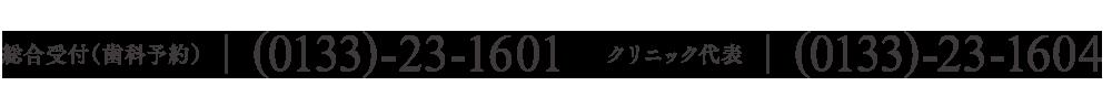 総合受付(歯科予約)(0133)-23-1601|クリニック代表(0133)-23-1604