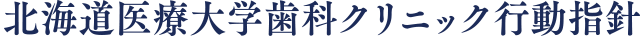 北海道医療大学歯科クリニック行動指針