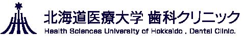 北海道医療大学 歯科クリニック