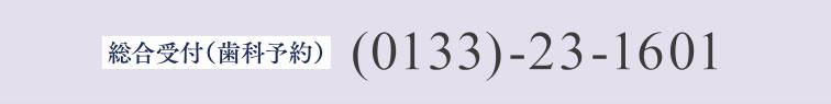 総合受付(歯科予約)0133231601