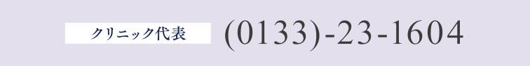 クリニック代表0133231604
