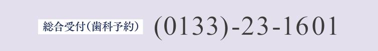 総合受付歯科予約 0133-23-1601