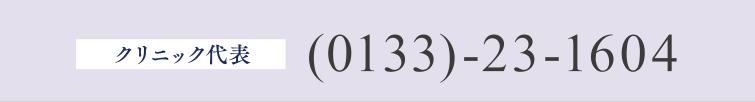 クリニック代表 0133-23-1604